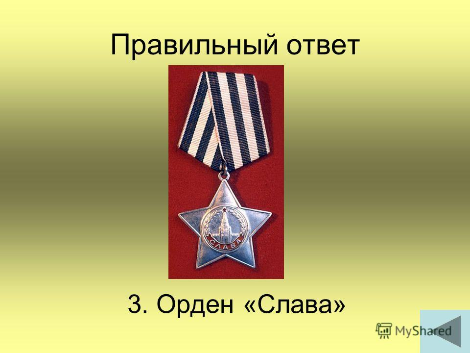 Правильный ответ 3. Орден «Слава»