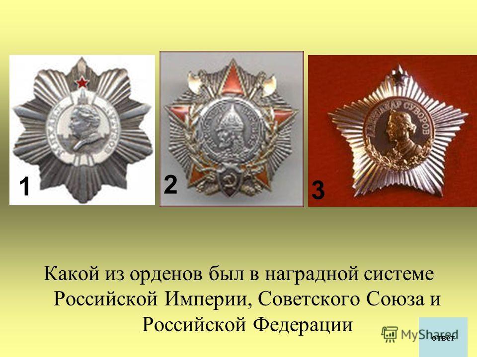 Какой из орденов был в наградной системе Российской Империи, Советского Союза и Российской Федерации 1 2 3 ответ