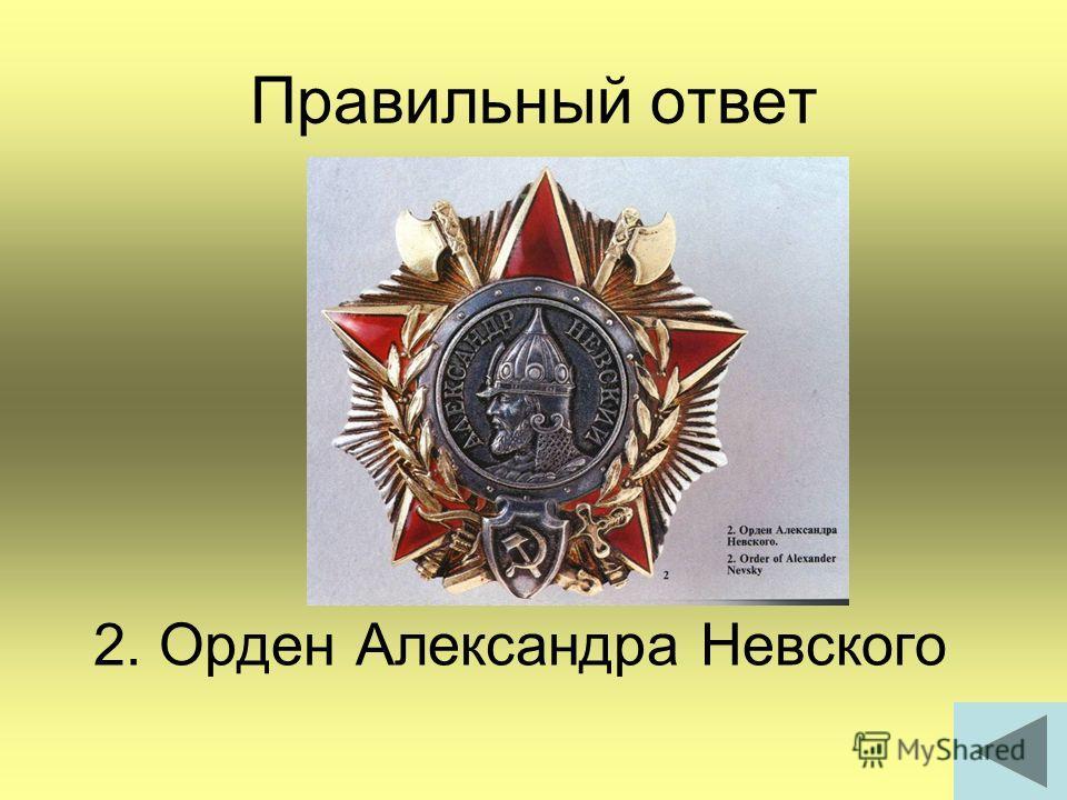 Правильный ответ 2. Орден Александра Невского