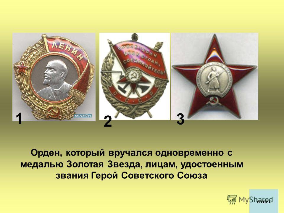 Орден, который вручался одновременно с медалью Золотая Звезда, лицам, удостоенным звания Герой Советского Союза 2 1 3 ответ