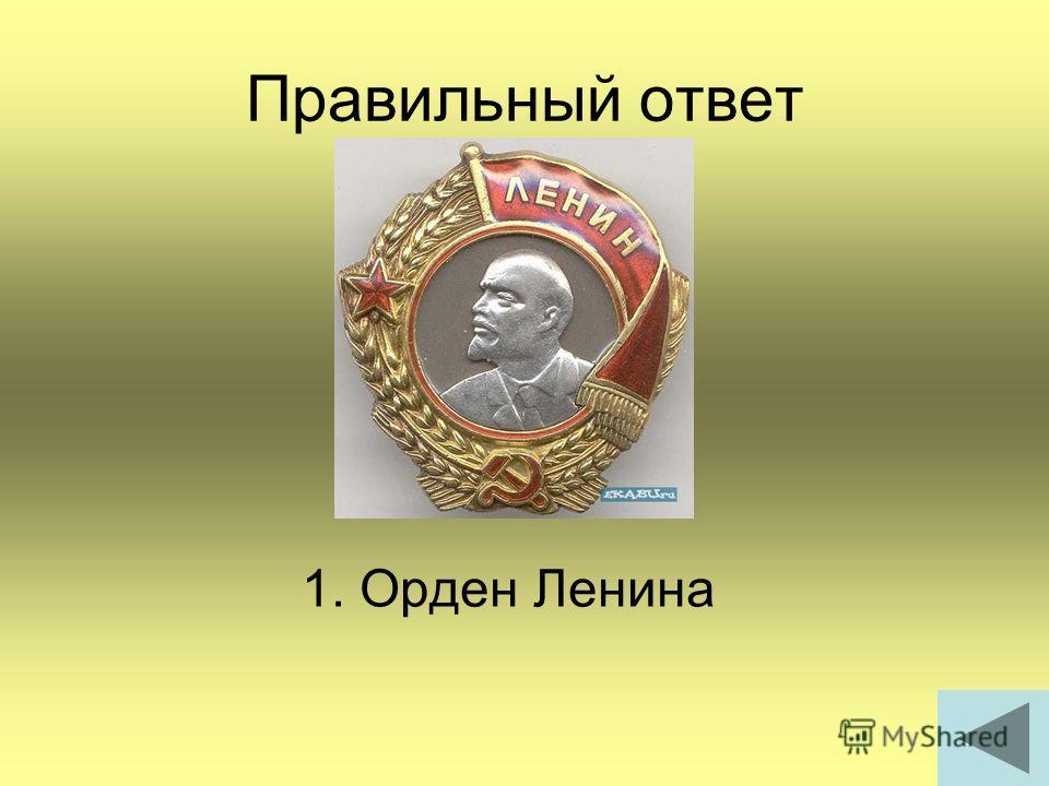 Правильный ответ 1. Орден Ленина