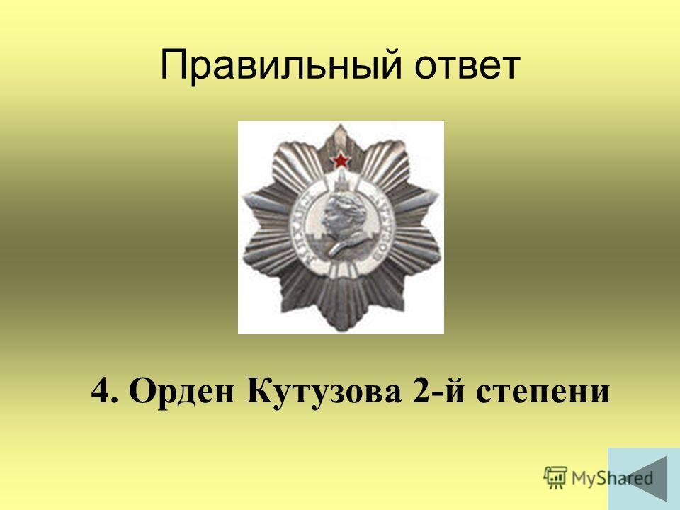 Правильный ответ 4. Орден Кутузова 2-й степени