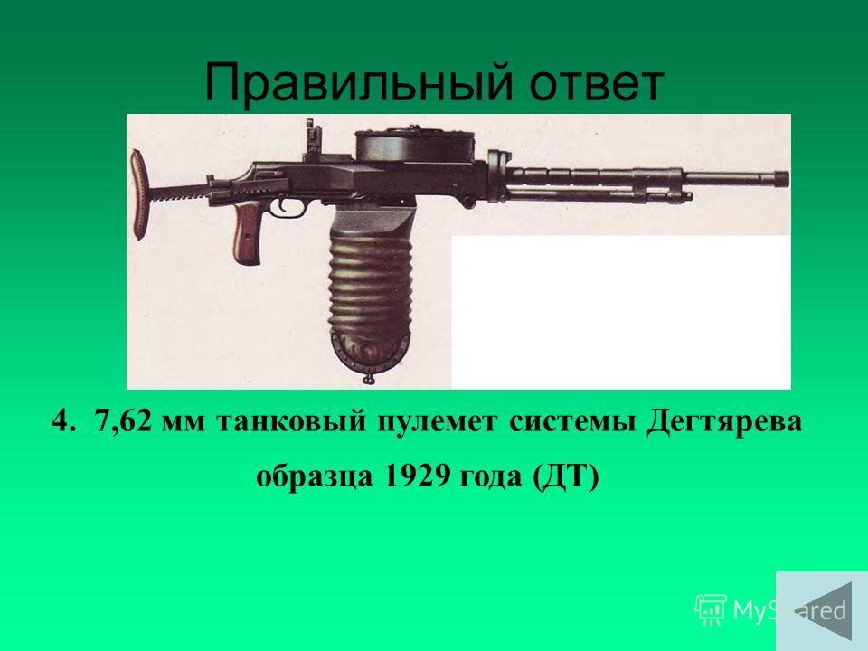 Правильный ответ 4. 7,62 мм танковый пулемет системы Дегтярева образца 1929 года (ДТ)