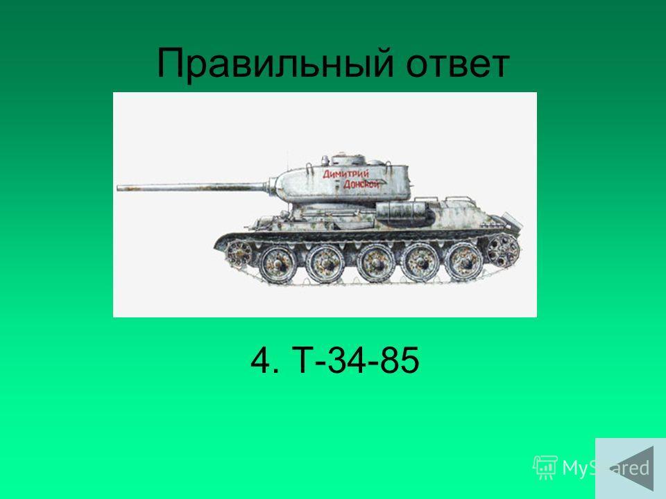 Правильный ответ 4. Т-34-85