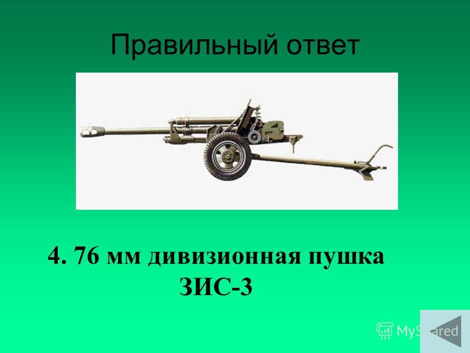Правильный ответ 4. 76 мм дивизионная пушка ЗИС-3