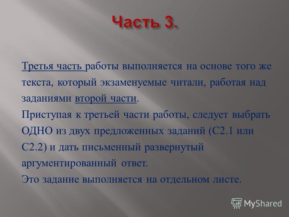 Третья часть работы выполняется на основе того же текста, который экзаменуемые читали, работая над заданиями второй части. Приступая к третьей части работы, следует выбрать ОДНО из двух предложенных заданий ( С 2.1 или С 2.2) и дать письменный развер
