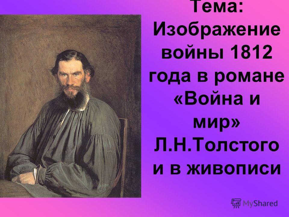 Тема: Изображение войны 1812 года в романе «Война и мир» Л.Н.Толстого и в живописи