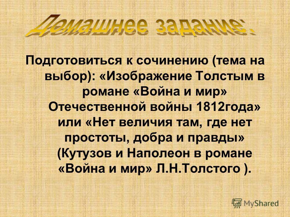 тема на выбор): «Изображение Толстым в ...: www.myshared.ru/slide/551373