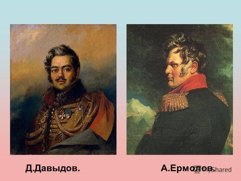 Д.Давыдов. А.Ермолов.
