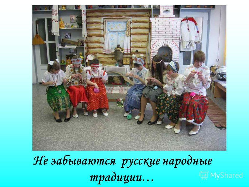 Не забываются русские народные традиции…