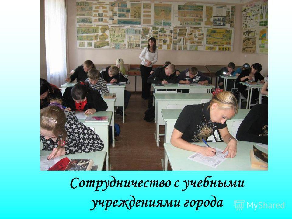 Сотрудничество с учебными учреждениями города