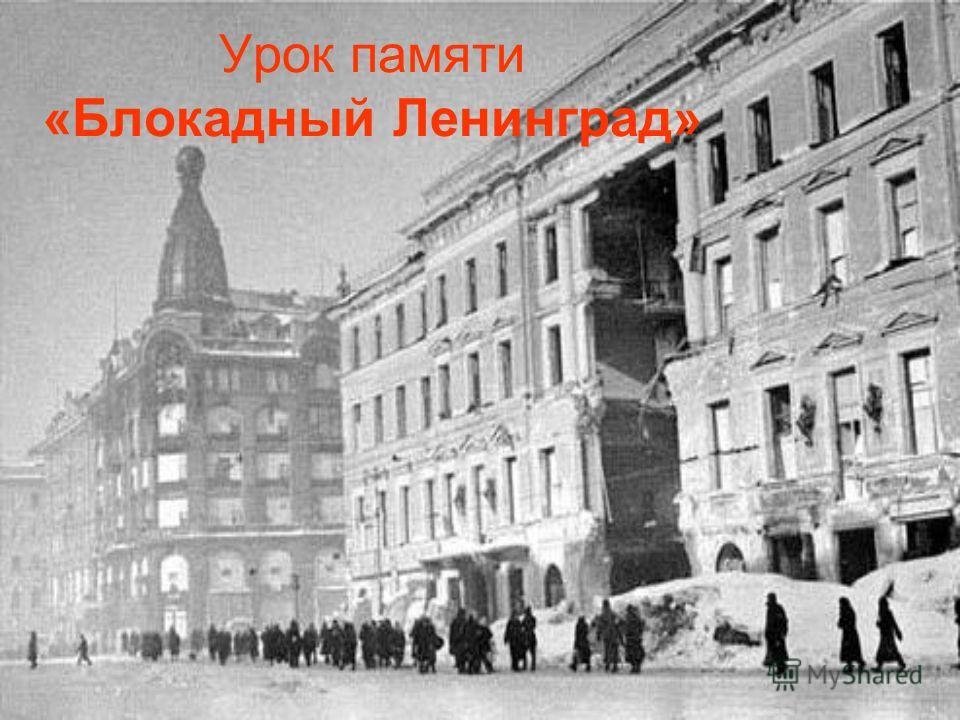 Урок памяти «Блокадный Ленинград»