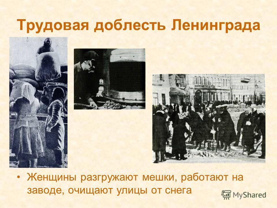 Трудовая доблесть Ленинграда Женщины разгружают мешки, работают на заводе, очищают улицы от снега