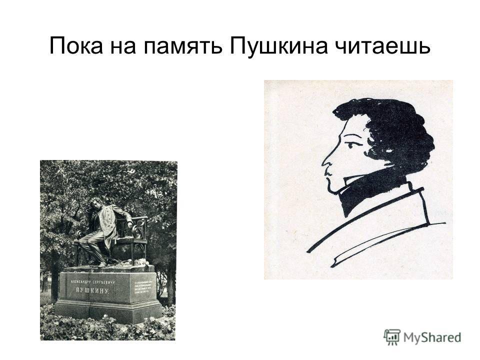 Пока на память Пушкина читаешь