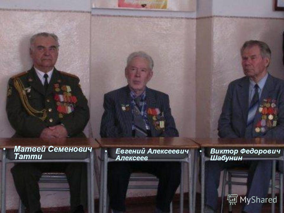 Матвей Семенович Татти Евгений Алексеевич Алексеев Виктор Федорович Шабунин