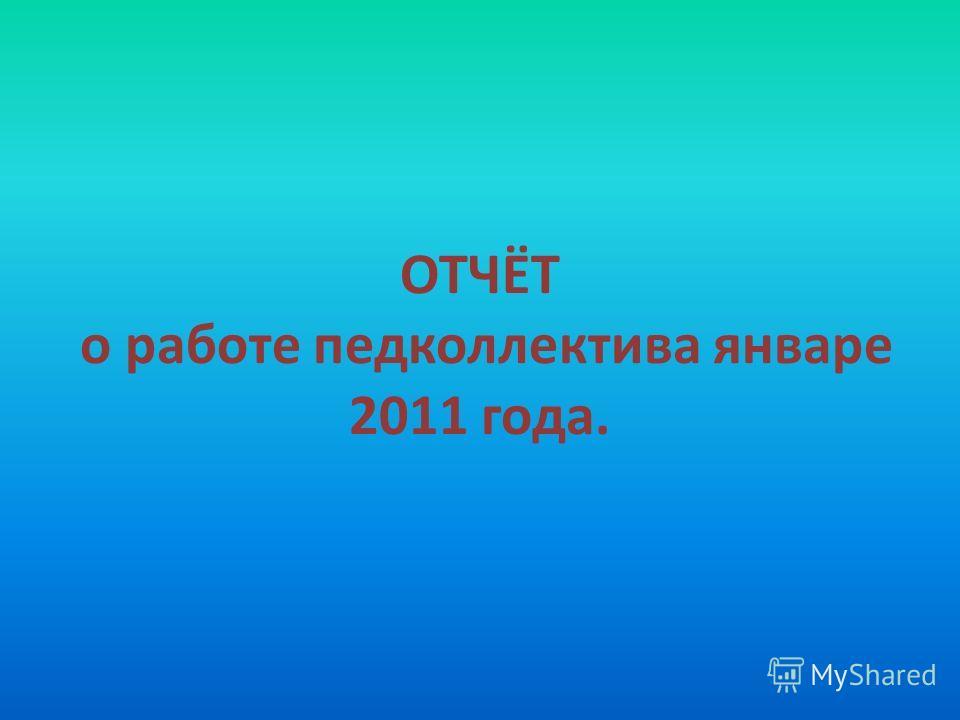 ОТЧЁТ о работе педколлектива январе 2011 года.