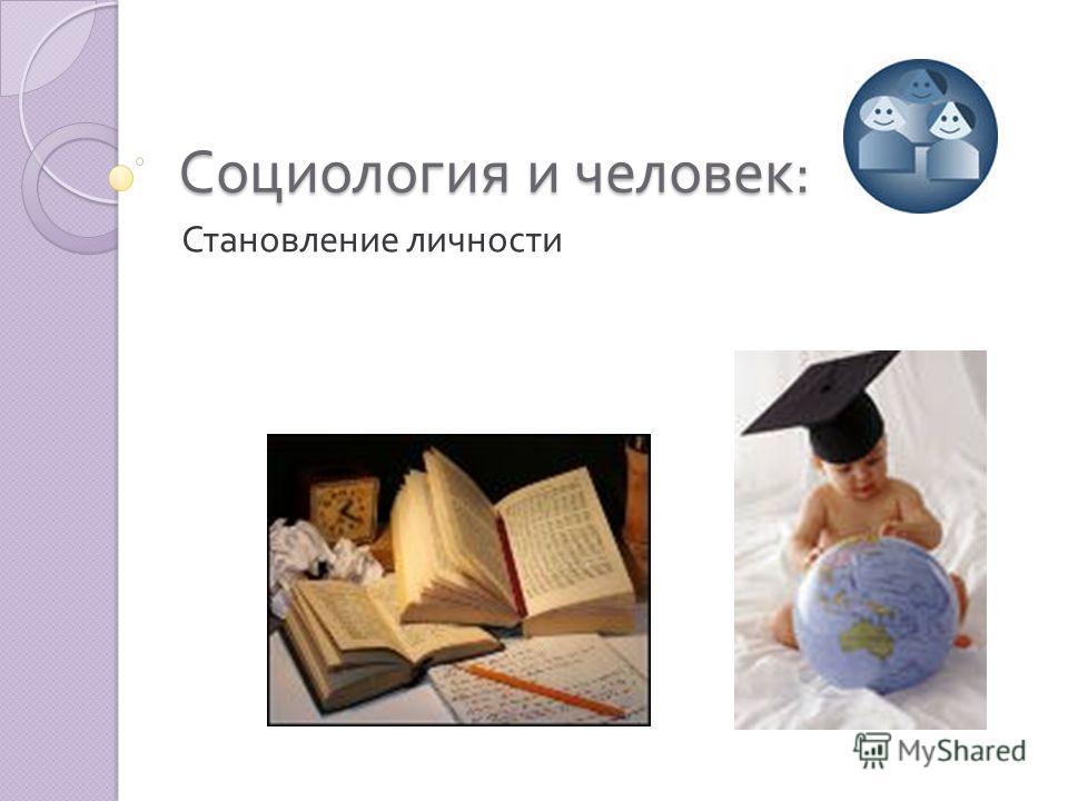 Социология и человек : Становление личности
