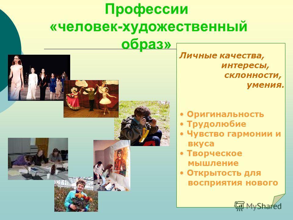 Профессии «человек-знак» Личные качества, интересы, склонности, умения. Сосредоточенность и внимание Пунктуальность и точность Стремление к порядку в делах Логическое мышление