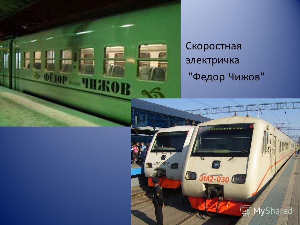 Скоростная электричка Федор Чижов