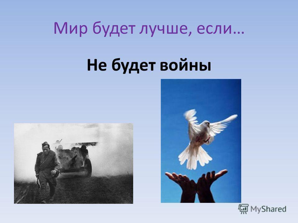 Мир будет лучше, если… Не будет войны