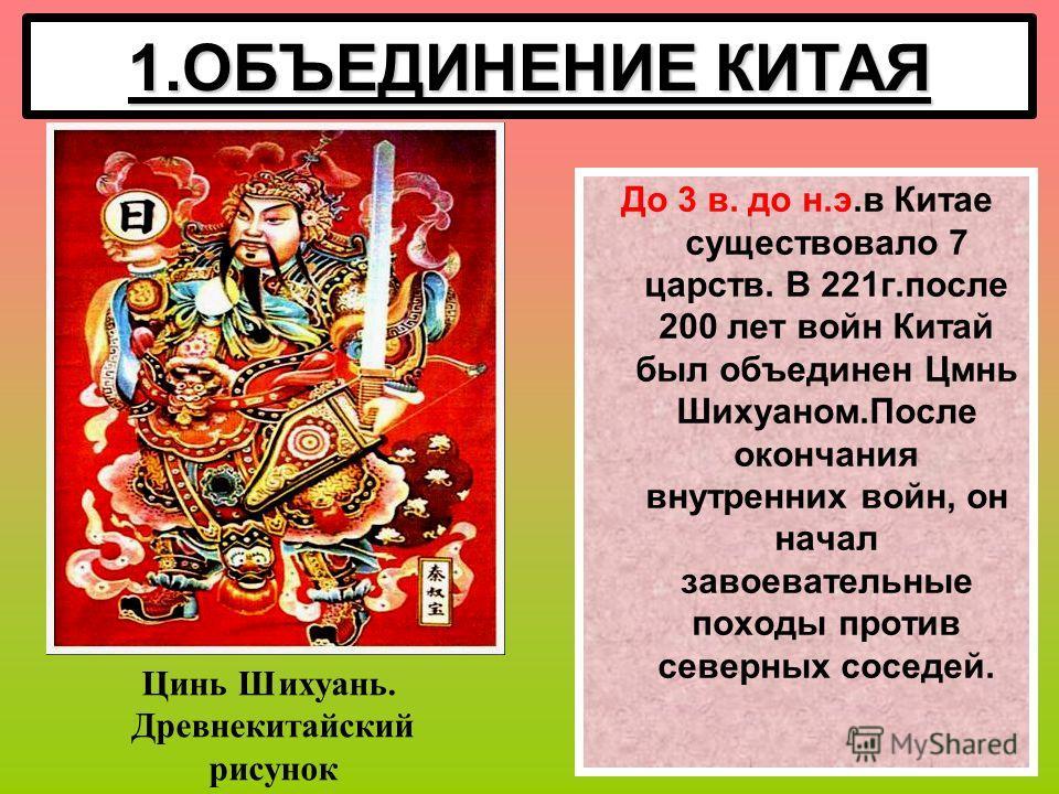 Презентация по теме «Древний Китай»