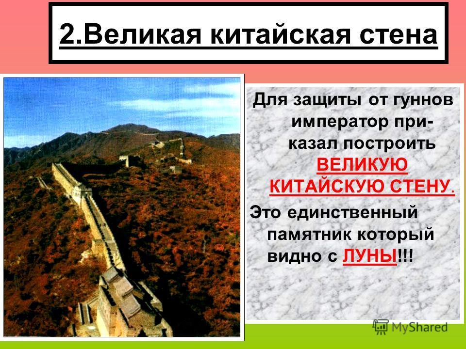 2.Великая китайская стена Чем больше земель присоединяло к своей территории государство Цинь, тем сложнее было держать их в подчинении. ПОДУМАЙТЕ ПОЧЕМУ Вскоре с севера на Китай стали совершать набеги ГУННЫ