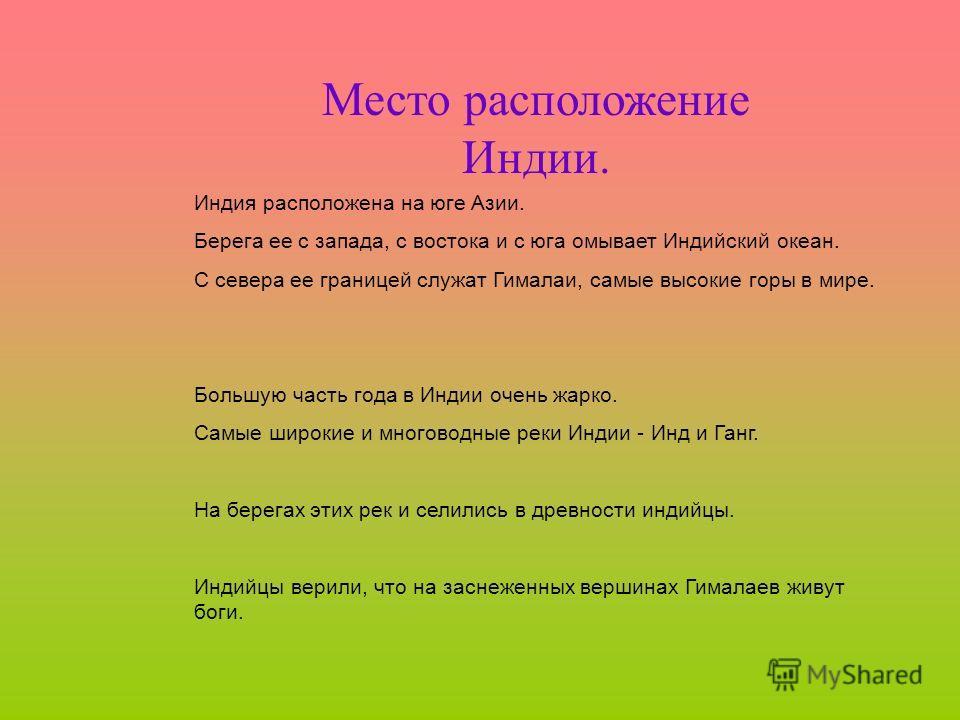 ДРЕВНЯЯ ИНДИЯ В КАРТИНКАХ.