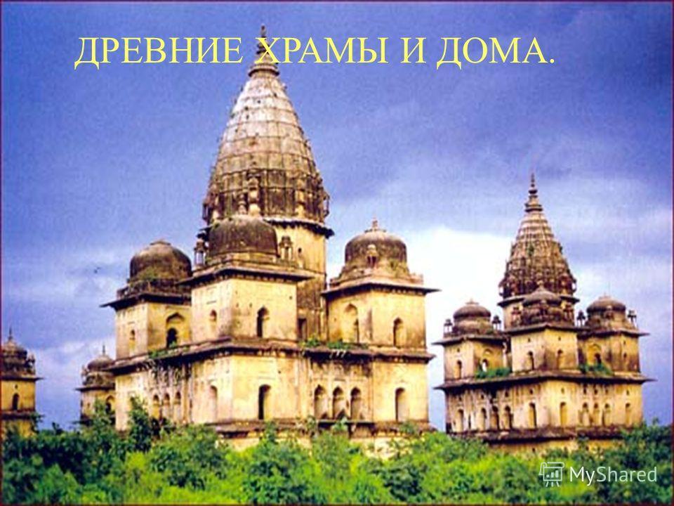 3.Древнейшие города Индии. Развалины Мохенджо-Даро Ок.5000 тыс.лет назад в Индии возникли таинственные города.Спустя тысячу лет они неожиданно опустели.