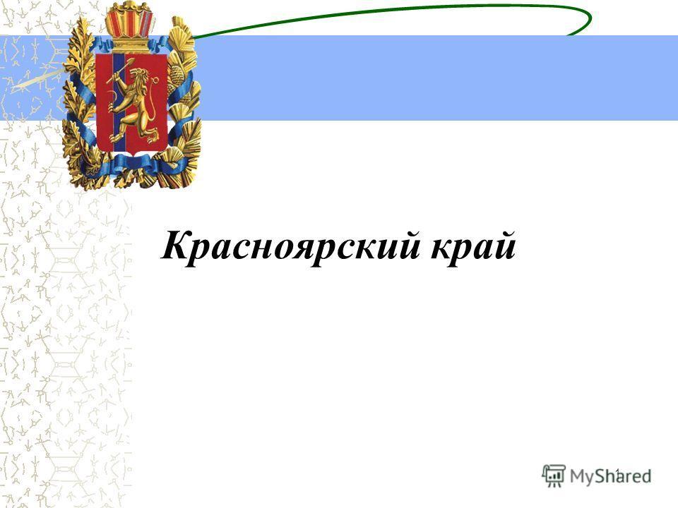 1 Красноярский край