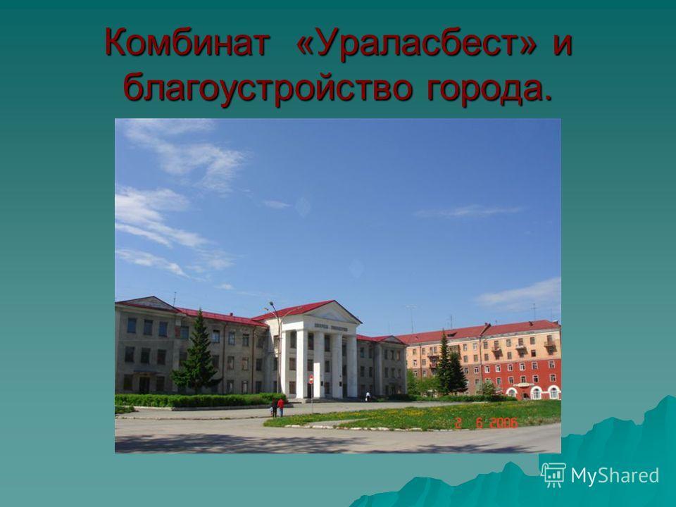 Комбинат «Ураласбест» и благоустройство города.