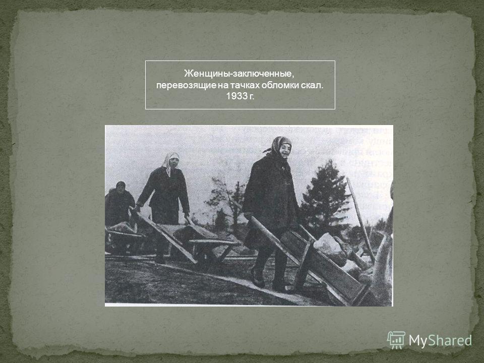 Женщины-заключенные, перевозящие на тачках обломки скал. 1933 г.