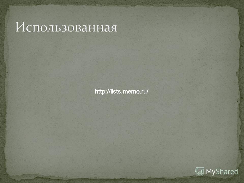 http://lists.memo.ru/