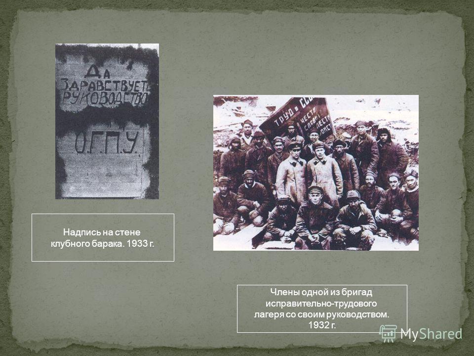 Члены одной из бригад исправительно-трудового лагеря со своим руководством. 1932 г. Надпись на стене клубного барака. 1933 г.