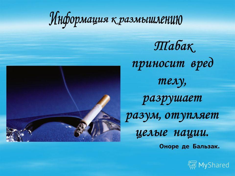 Табак приносит вред телу, разрушает разум, отупляет целые нации. Оноре де Бальзак.