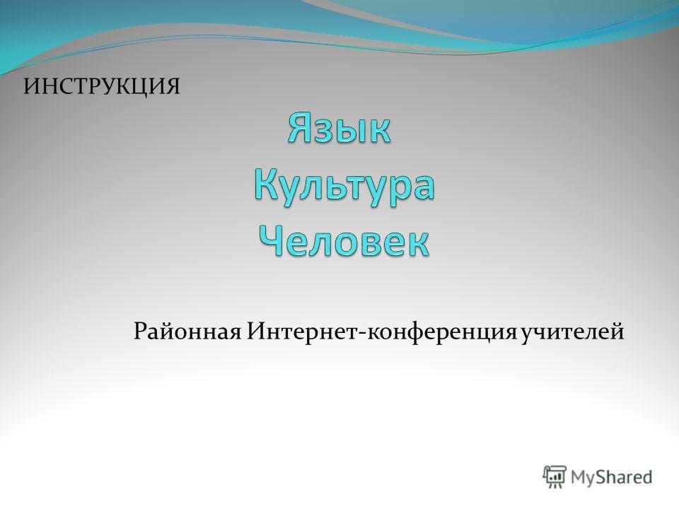 Районная Интернет-конференция учителей ИНСТРУКЦИЯ