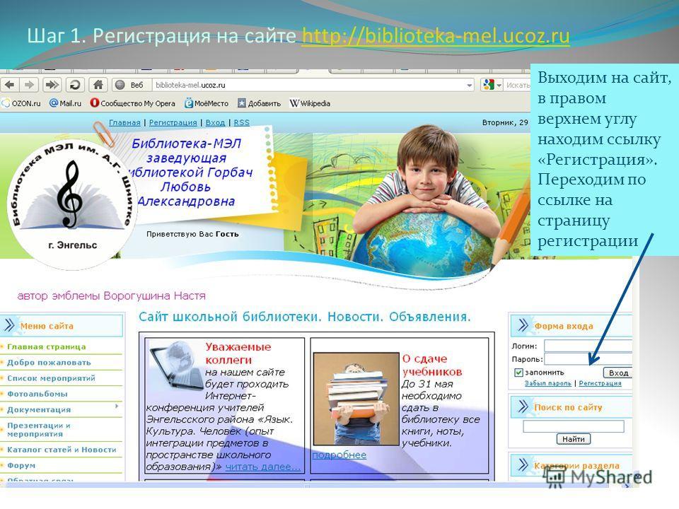 Шаг 1. Регистрация на сайте http://biblioteka-mel.ucoz.ruhttp://biblioteka-mel.ucoz.ru Выходим на сайт, в правом верхнем углу находим ссылку «Регистрация». Переходим по ссылке на страницу регистрации