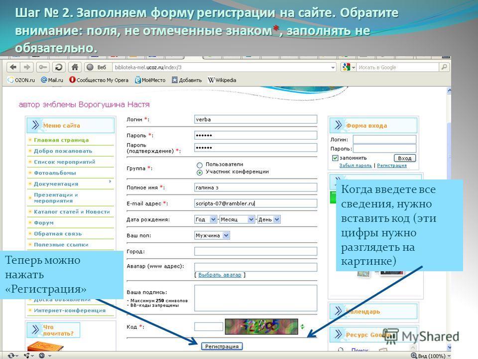 Шаг 2. Заполняем форму регистрации на сайте. Обратите внимание: поля, не отмеченные знаком*, заполнять не обязательно. Когда введете все сведения, нужно вставить код (эти цифры нужно разглядеть на картинке) Теперь можно нажать «Регистрация»