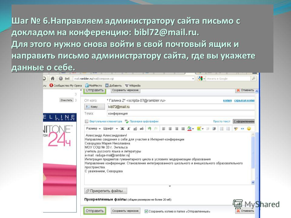 Шаг 6.Направляем администратору сайта письмо с докладом на конференцию: bibl72@mail.ru. Для этого нужно снова войти в свой почтовый ящик и направить письмо администратору сайта, где вы укажете данные о себе.