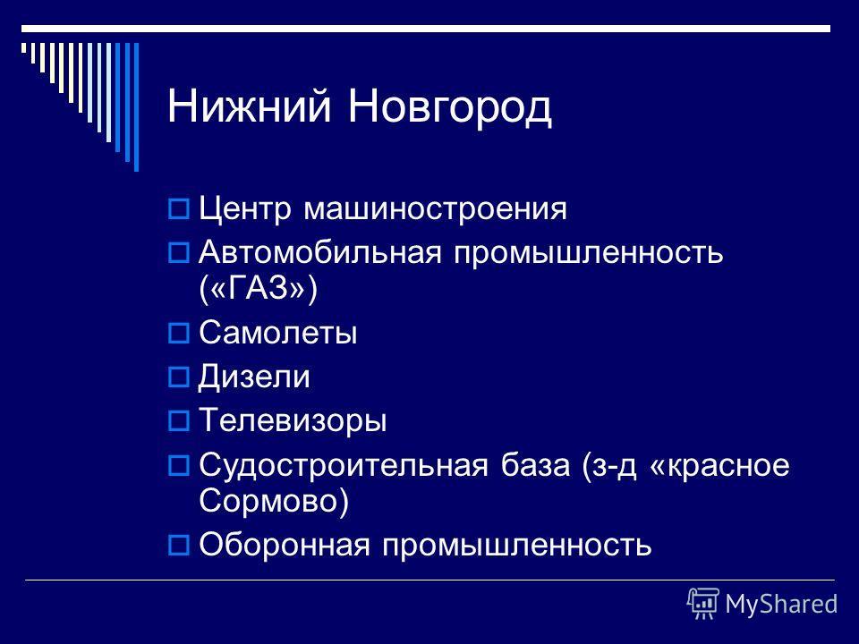 Узловые Районы Центральной России Презентация 9 Класс
