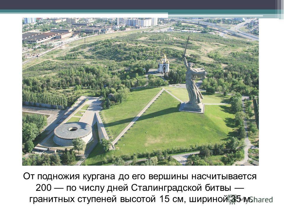 От подножия кургана до его вершины насчитывается 200 по числу дней Сталинградской битвы гранитных ступеней высотой 15 см, шириной 35 м.