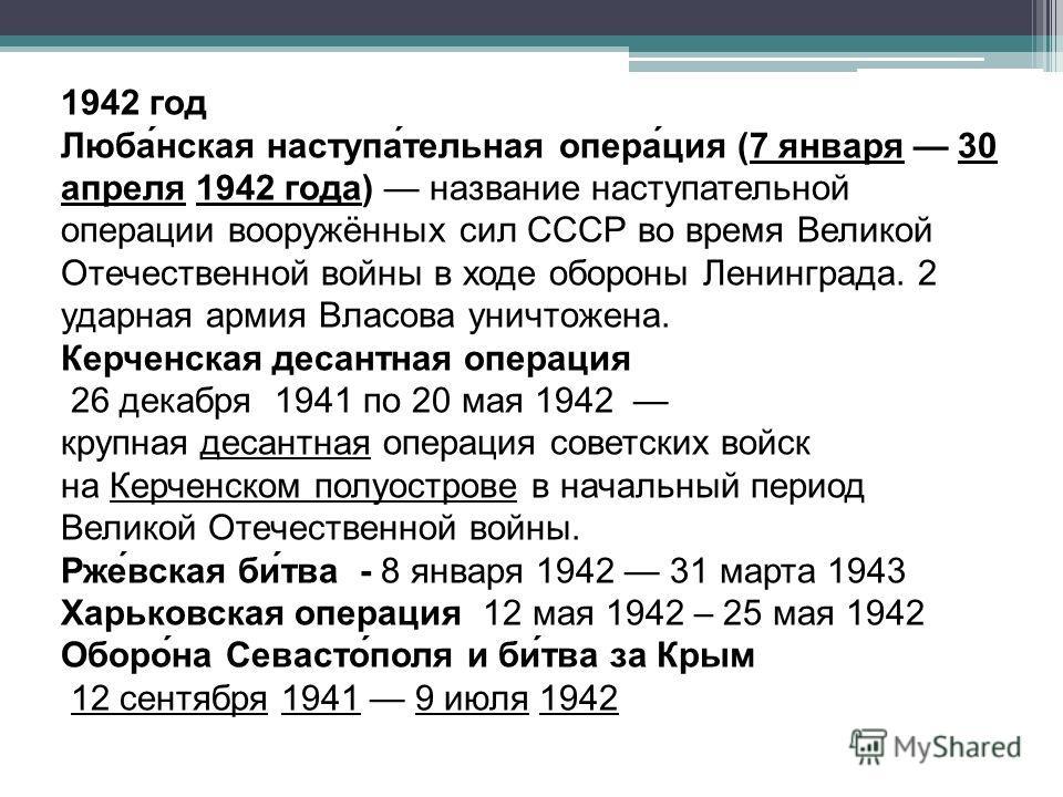 1942 год Люба́нская наступа́тельная опера́ция (7 января 30 апреля 1942 года) название наступательной операции вооружённых сил СССР во время Великой Отечественной войны в ходе обороны Ленинграда. 2 ударная армия Власова уничтожена. Керченская десантна