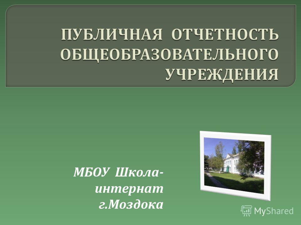 МБОУ Школа - интернат г. Моздока