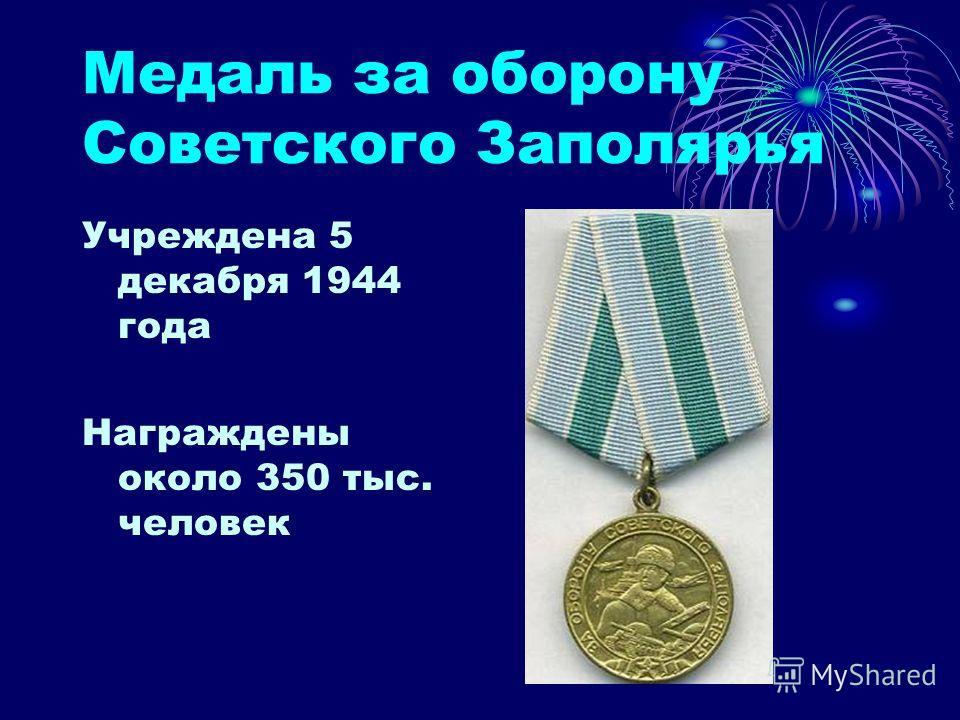 Медаль за оборону Советского Заполярья Учреждена 5 декабря 1944 года Награждены около 350 тыс. человек