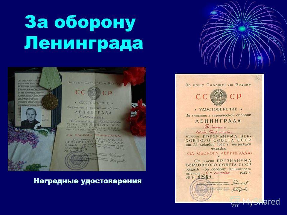Наградные удостоверения
