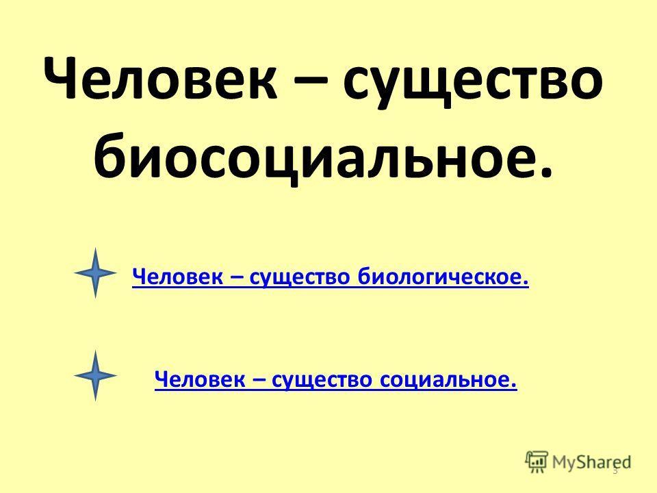 Человек – существо биосоциальное. Человек – существо биологическое. Человек – существо социальное. 3