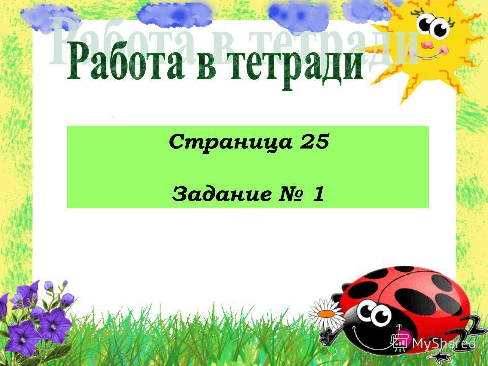 Страница 25 Задание 1