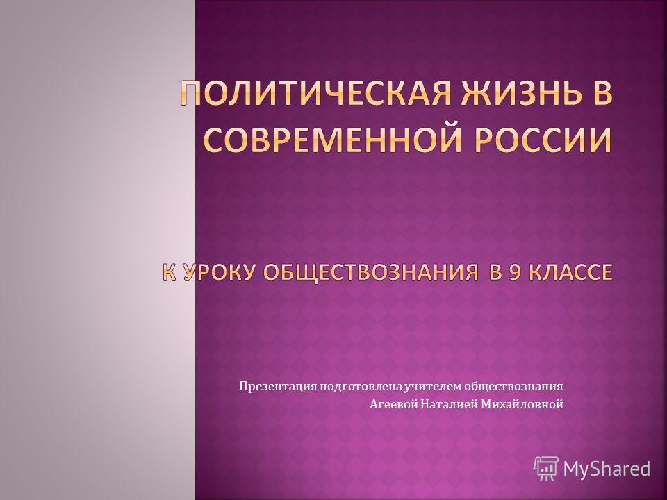 Презентация подготовлена учителем обществознания Агеевой Наталией Михайловной