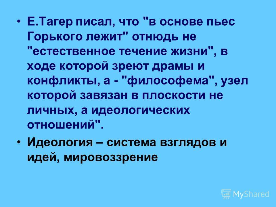 Е.Тагер писал, что