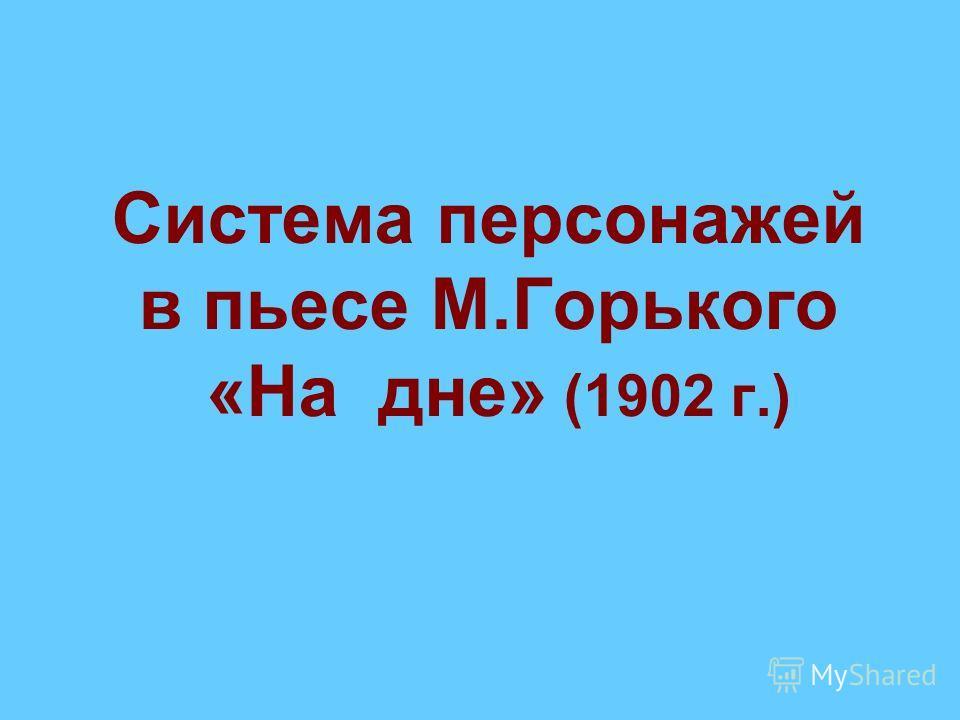 Система персонажей в пьесе М.Горького «На дне» (1902 г.)