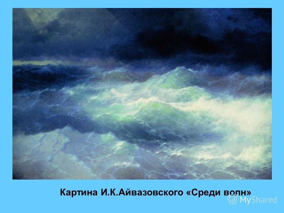 Картина И.К.Айвазовского «Среди волн»